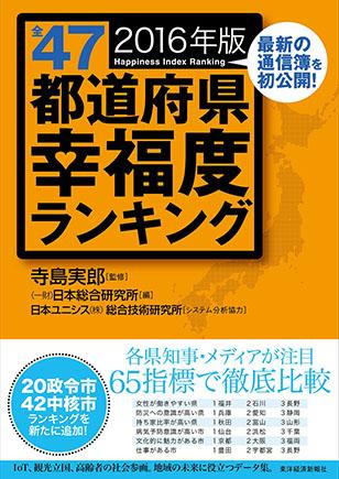 県民幸福度研究第3弾 ―『47都道府県幸福度ランキング(2016年版)』の紹介