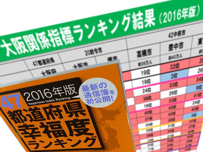 連合大阪での「幸福度ランキング」に関する講演