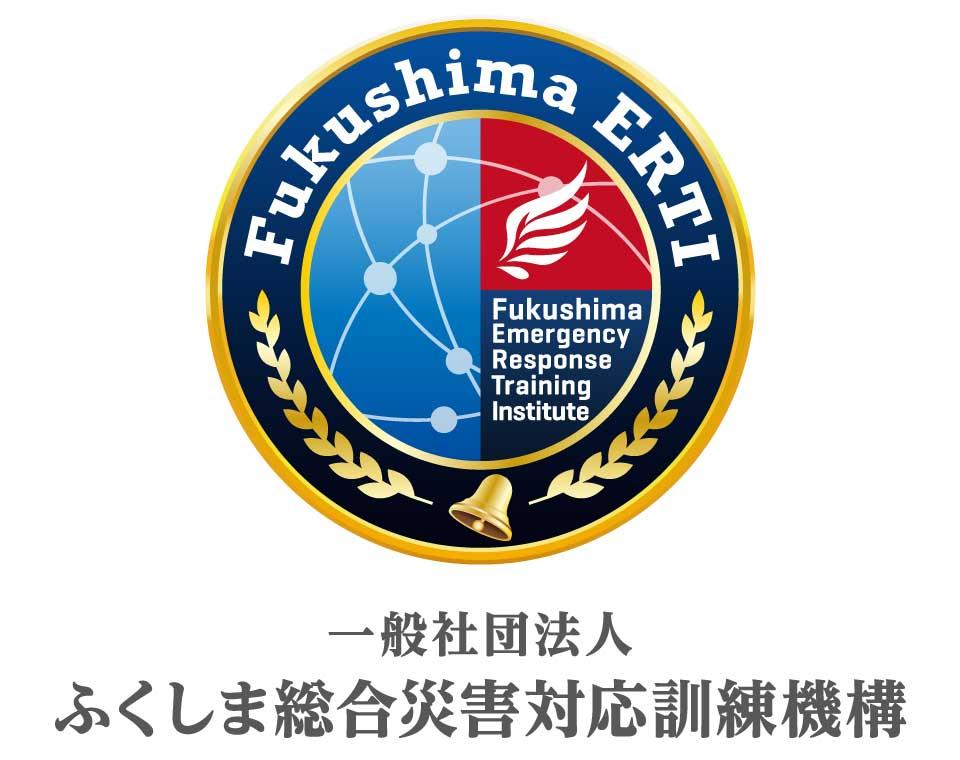 ふくしま総合災害対応訓練機構の設立