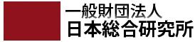 寺島実郎が会長を務める日本総合研究所