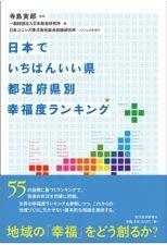 日本でいちばんいい県 都道府県別 幸福度ランキング