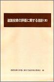 道路投資の評価に関する指針(案) 第1編 経済評価