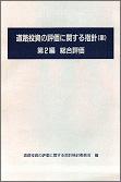 道路投資の評価に関する指針(案) 第2編 総合評価