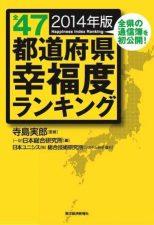 全47都道府県幸福度ランキング 2014年版 【寺島実郎監修】