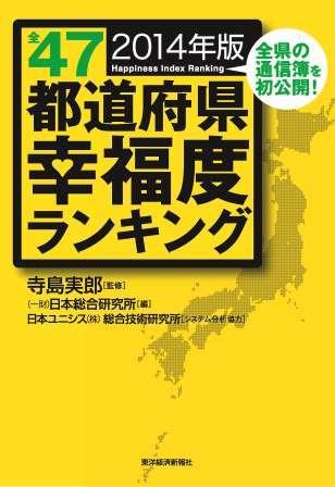 kougukudo-ranking2014