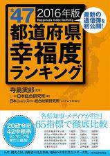 『全47都道府県幸福度ランキング2016年版』発刊に関する記者発表会(8/2)を開催します。