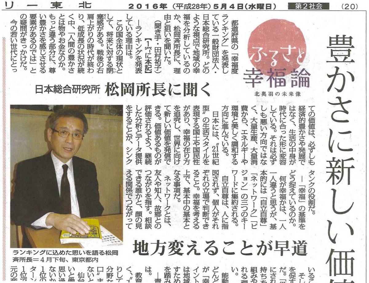 都道府県別「幸福度ランキング」が新聞に紹介されました。(『デーリー東北』 2016年5月4日、20面)