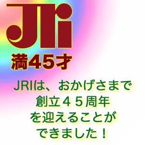 JRI満45年