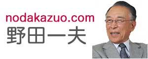 nodakazuo.com