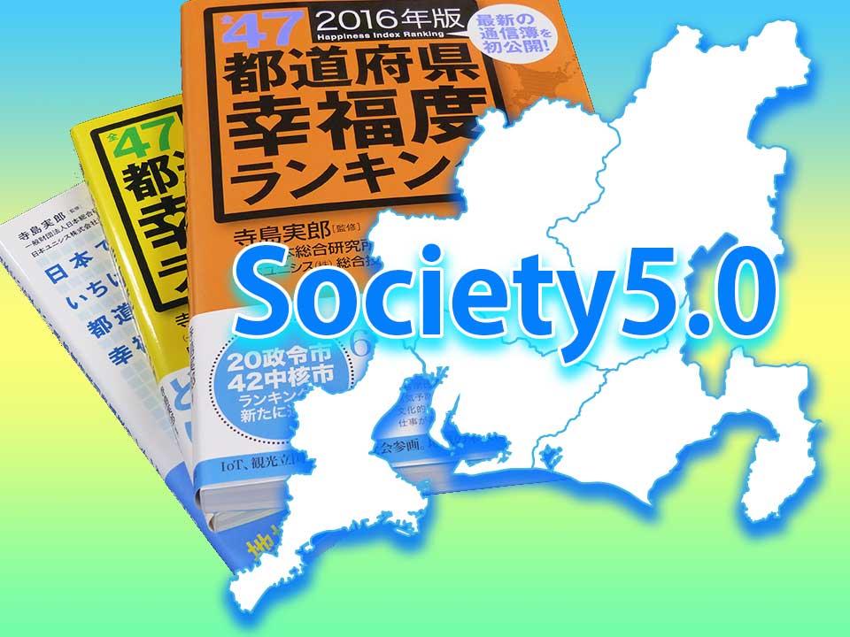 sociery5.0