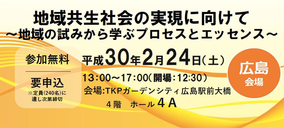 seminar-top-hiroshima03
