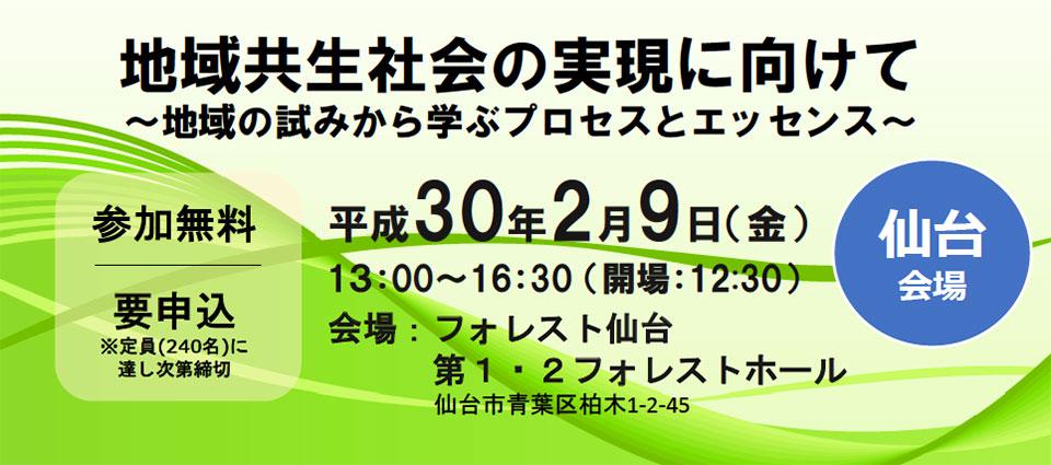 seminar-top-sendai02