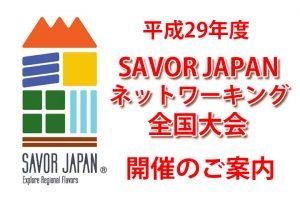 平成29年度SAVOR JAPANネットワーキング全国大会開催のご案内