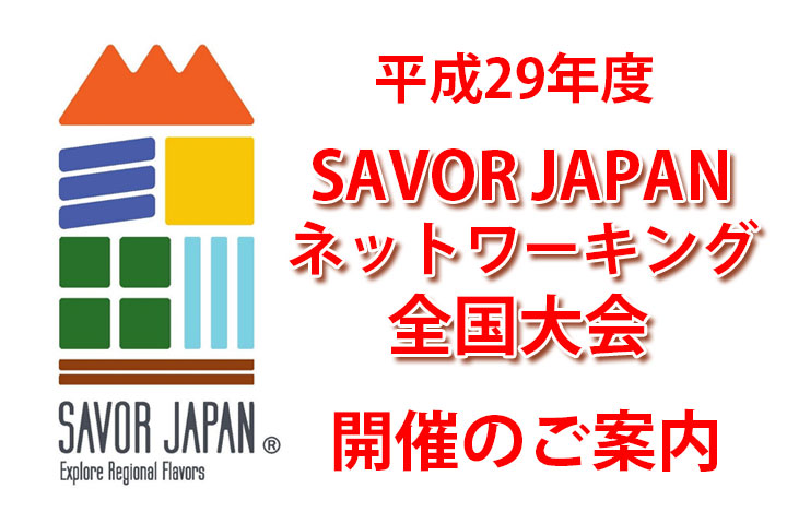 savorjp-networking-event