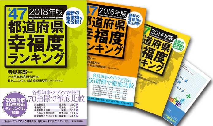 4books-happiness20180507