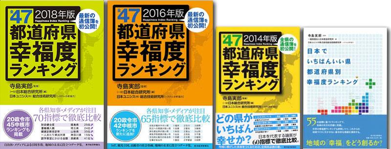 4books-koufukudo-ranking05-s2