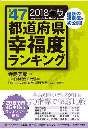 koufukudo-ranking2018