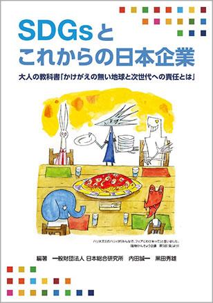 SDGsとこれからの日本企業