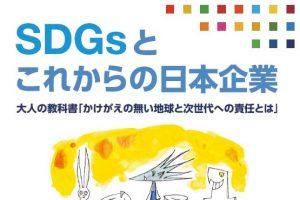 「SDGsとこれからの日本企業」のPOD出版が開始されました