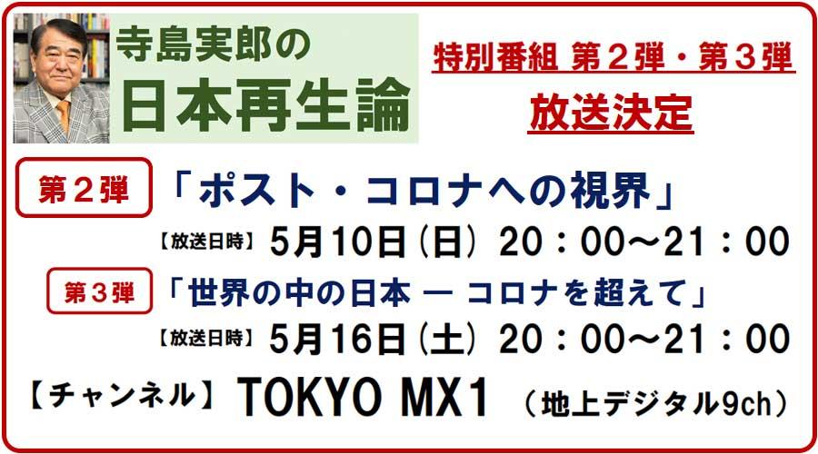 terashima-header01