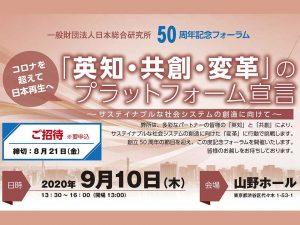 50周年記念フォーラム「コロナを超えて日本再生へ『英知・共創・変革』のプラットフォーム宣言~サステイナブルな社会システムの創造に向けて~」へのご招待について