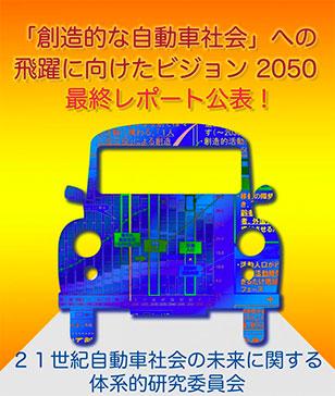 「創造的な自動車社会」への飛躍に向けたビジョン2050最終レポートを公表 ( 基本メッセージ ・ 本編 )(2016.7.19)
