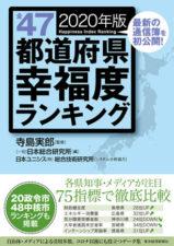 全47都道府県幸福度ランキング2020年版
