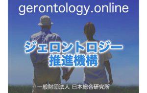 「ジェロントロジー推進機構」を設立いたしました