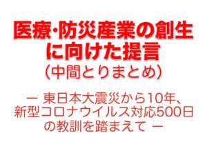 医療・防災産業の創生に向けた提言(中間とりまとめ)-東日本大震災から10年、新型コロナウイルス対応500日の教訓を踏まえて- を公表(2021.7.1)